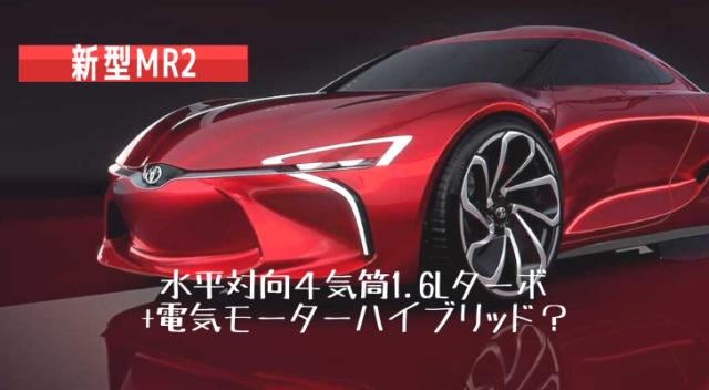 新型MR2 スペック