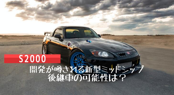 S2000 後継