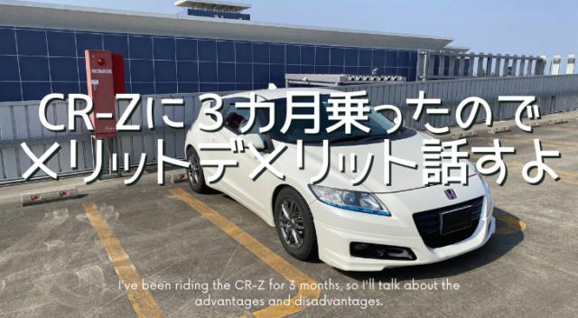 ホンダCR-Z