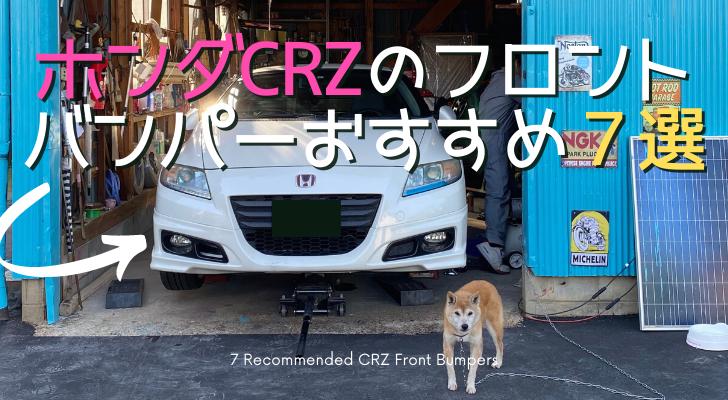 CRZ フロントバンパー